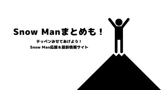 Snow Manまとめも!