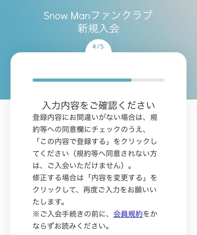 すのFC入会7