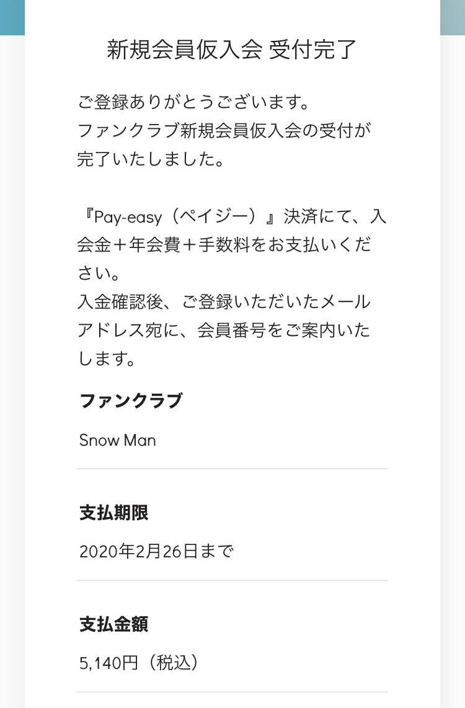 すのFC入会9