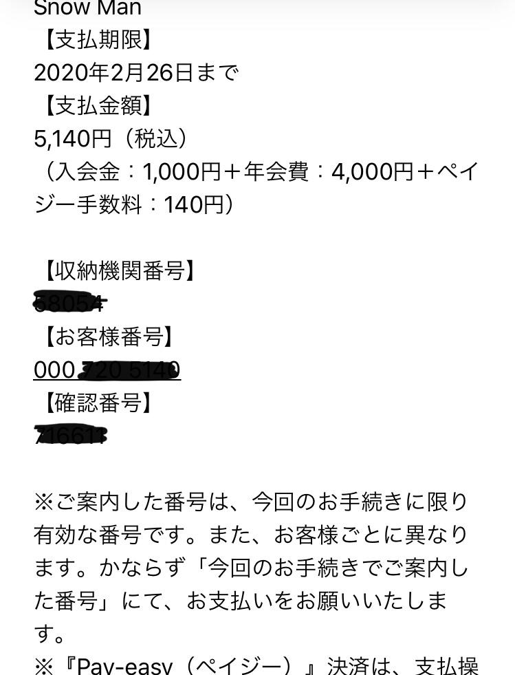 すのFC入会12
