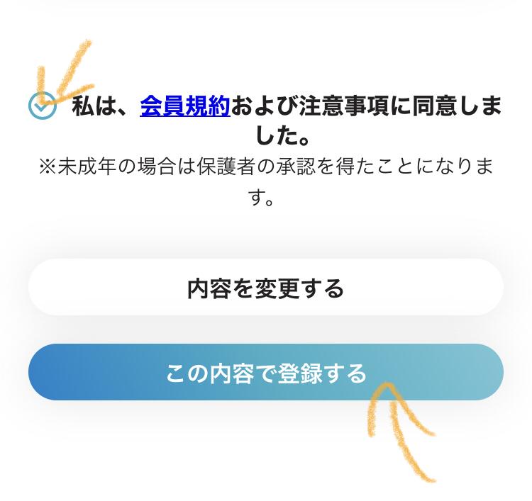 すのFC入会8