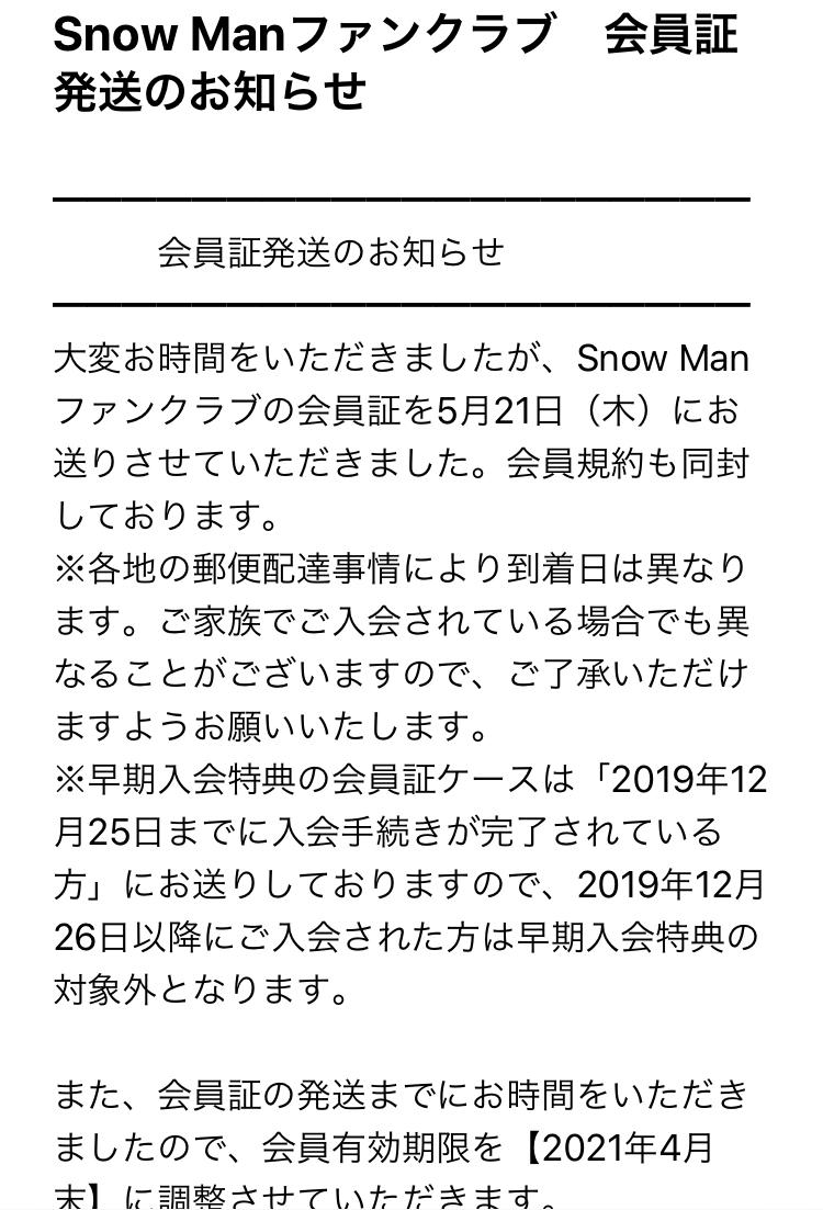 すのFC入会14