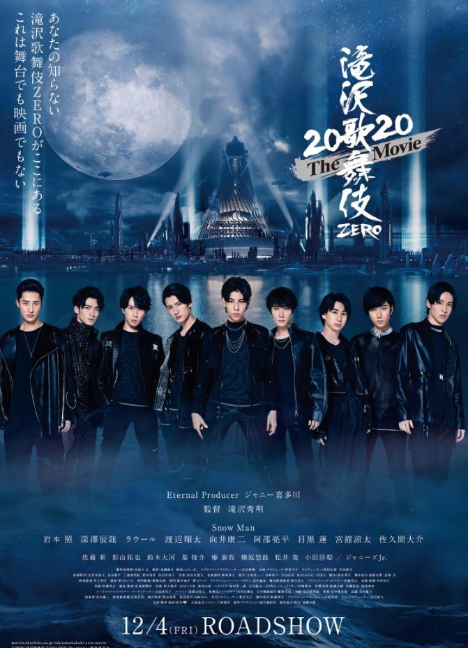 2020滝沢歌舞伎ZEROポスター